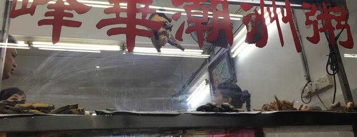 Fong Wah Teochew Porridge 峰华潮洲粥 is one of ST list.