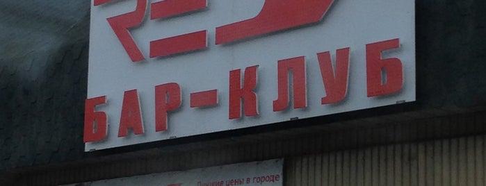 RED is one of Бары рестораны ночная жизнь.