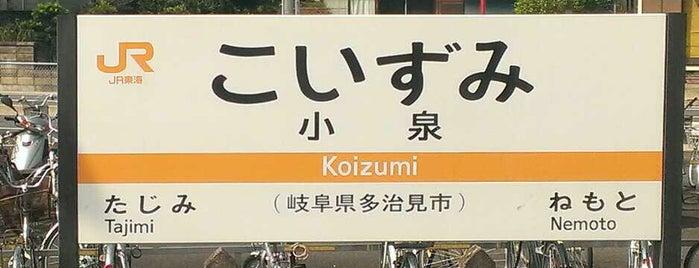 小泉駅 is one of 太多線.