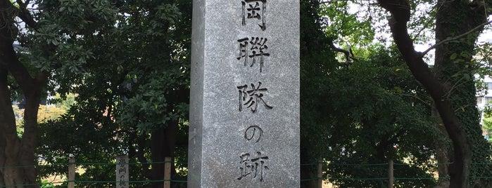 福岡聨隊の跡 is one of 近現代.