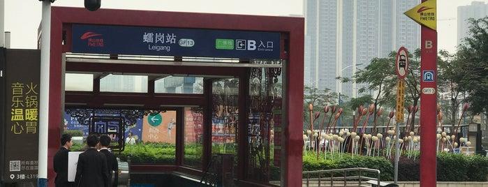 地铁𧒽岗站 - Leigang Metro Station is one of 廣州 Guangzhou - Metro Stations.