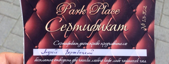 Park Place is one of Рестораны.