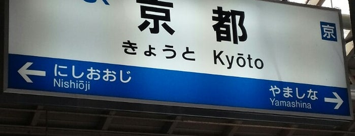 京都駅 is one of to do.