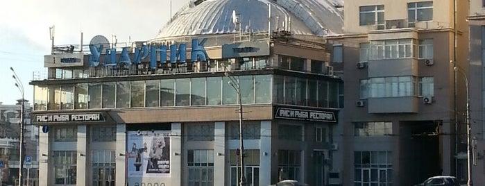 Кинотеатр «Ударник» is one of культУРА.