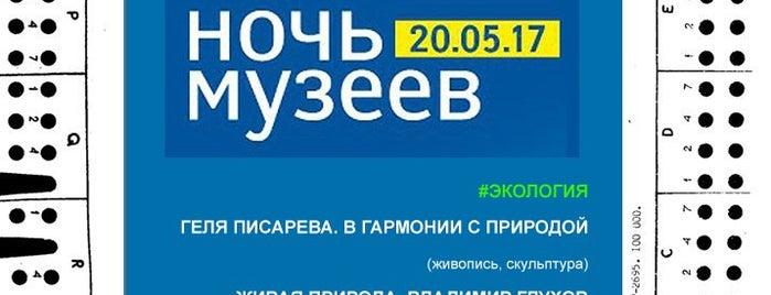 Музей Профессионального Образования is one of Ночь музеев 2017 / ArtNight '17.