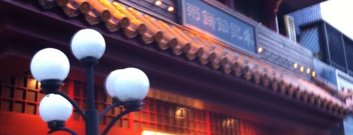 朱記餡餅粥 is one of Favorite Restaurants in Taiwan.