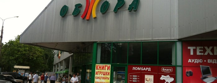 """ТЦ """"Обжора"""" is one of EURO 2012 DONETSK PLACES."""