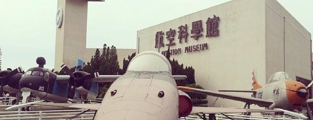 航空科學館 Aviation Museum is one of 博物館|Museum.