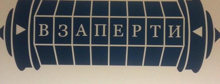 Взаперти на Саксаганского is one of Game spaces 🎮🎳.