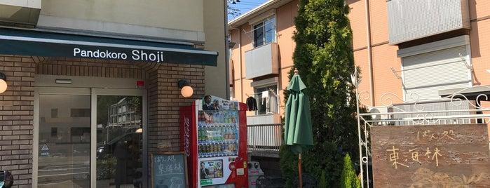 ぱん処 東海林 is one of なかなかにおいしいパンのお店.