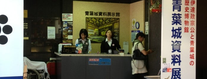 青葉城資料展示館 is one of Jpn_Museums2.
