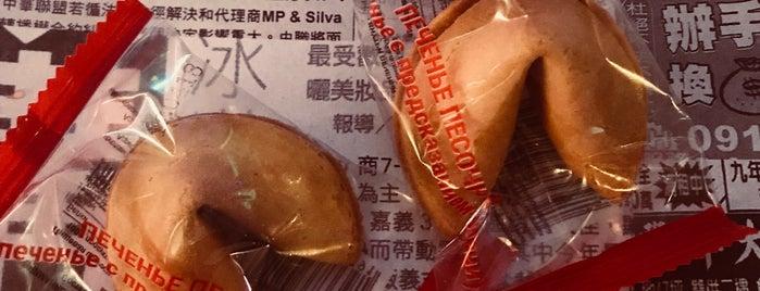 Китайские новости is one of Asian Spots.