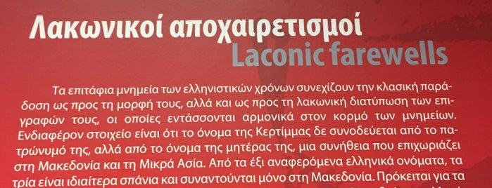 Αρχαιολογικό Μουσείο is one of Η Καστορια που αγαπω.