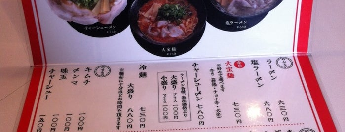 大宝 is one of 兎に角ラーメン食べる.