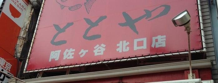ととや is one of 阿佐ヶ谷スターロード.