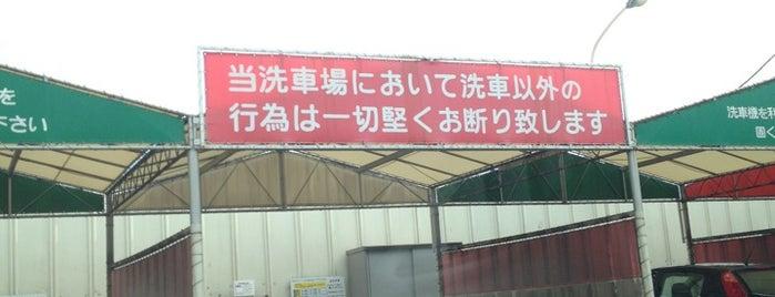 ピカピカランド綱島洗車場 is one of コイン洗車場(横浜周辺).