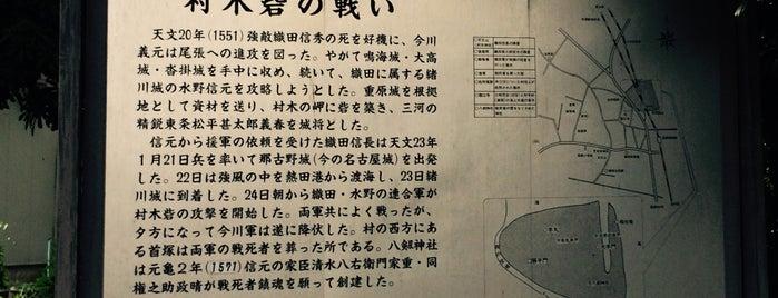史跡 村木砦址 is one of 中世・近世の史跡.