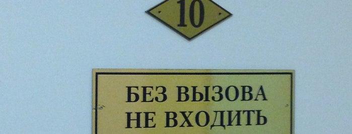Детская стоматологическая поликлиника №1 is one of Поликлиники ЗАО, ВАО, ЦАО.
