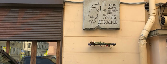 Дом Сергея Довлатова is one of Питер.