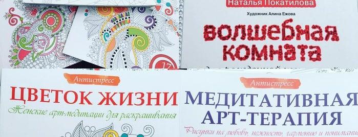 Batista is one of ТРК Северный Молл магазины.