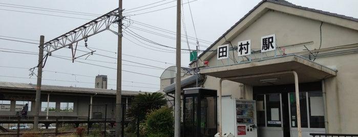 Tamura Station is one of アーバンネットワーク 2.