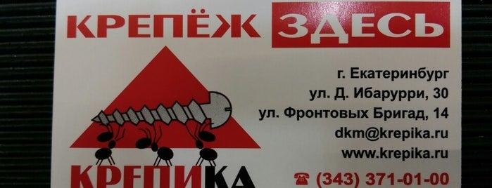 Крепика, Дом крепежных материаллов is one of ___.