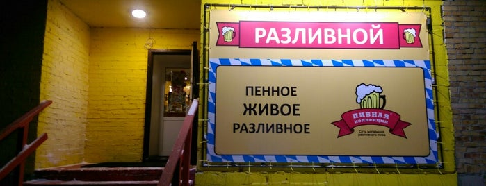 Пивная коллекция is one of ___.
