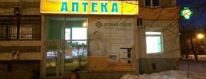 """Аптека """"Аптечный Стандарт"""" is one of ___."""
