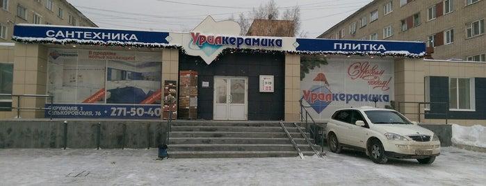 Уралкерамика is one of ___.