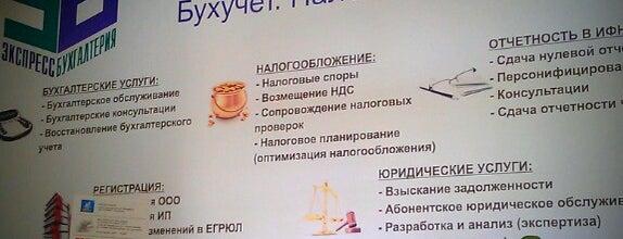 Экспресс Бухгалтерия is one of ___.