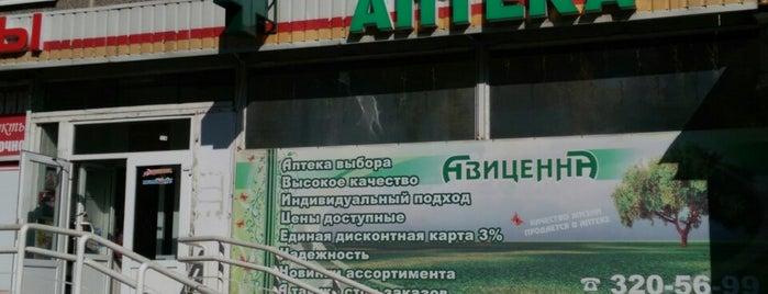 Аптека Авиценна is one of ___.