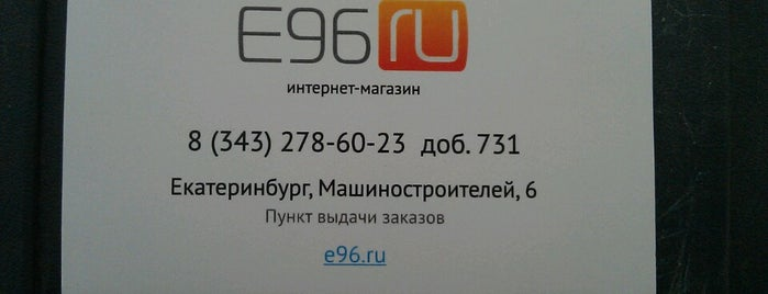 E96 is one of ___.