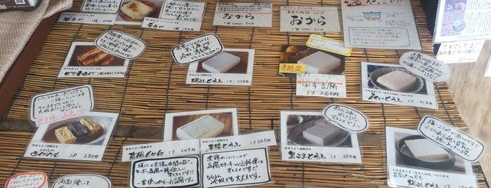 とうふ屋しろ is one of 行きたい(飲食店).