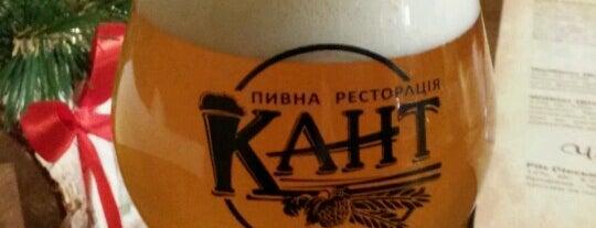 Кант is one of Бари, ресторани, кафе Рівне.