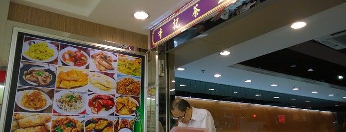 Ngau Kee Food Café is one of Eats   Hong Kong.