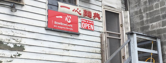 Bow Bow Cafe is one of Burnaby Eats.