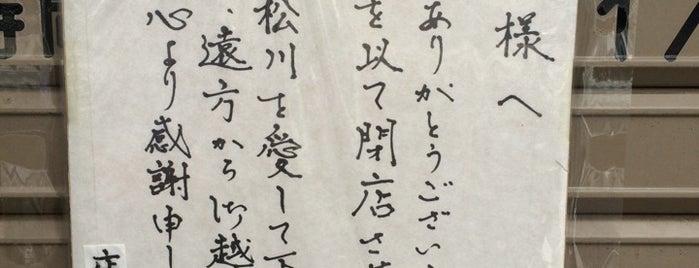 和菓子処 四代目 松川 is one of 豆大福(東京).