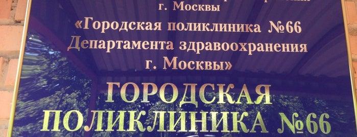 Поликлиника № 66 (филиал № 3) is one of Поликлиники ЗАО, ВАО, ЦАО.
