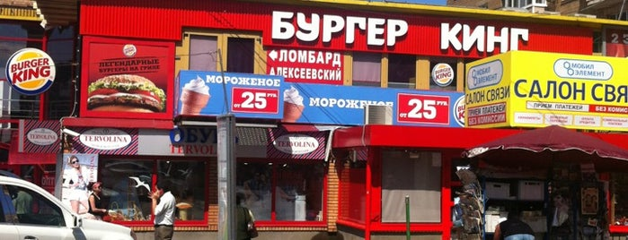 Burger King is one of Места для онлайн трансляций.
