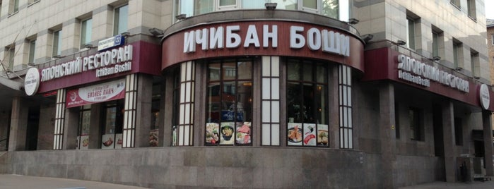 Ichiban Boshi is one of Asian restaurants in Moscow.