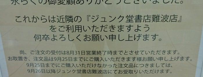 COMICS JUNKUDO 難波店 is one of 本屋.