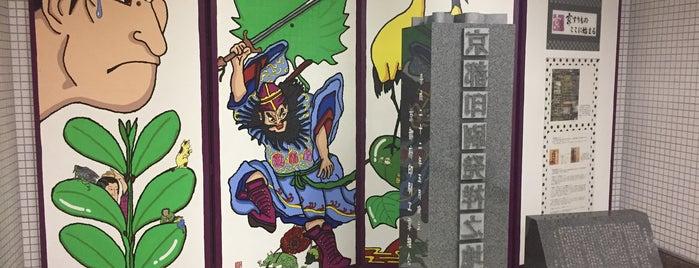 京都印刷発祥之地 is one of 近現代.