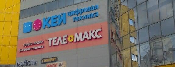 ТРК «Ульянка» is one of TOP-100: Торговые центры Санкт-Петербурга.