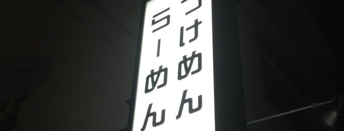 蓮嘉 is one of ラーメン(東京都内周辺).