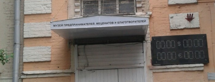 Музей предпринимателей, меценатов и благотворителей is one of культУРА.
