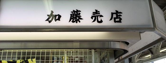 加藤売店 逗子方面店 is one of ☆.