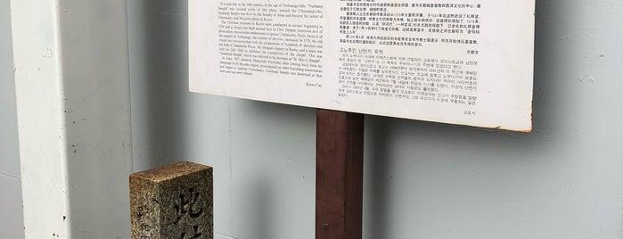 此付近 南蛮寺跡 is one of 中世・近世の史跡.