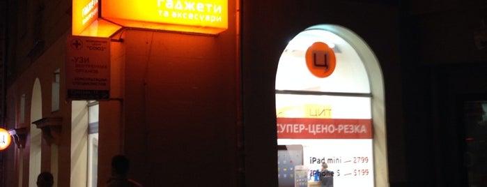 Цитрус is one of Kharkov.