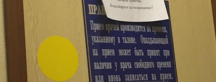 Детская стоматологическая поликлиника №54 is one of Поликлиники ЗАО, ВАО, ЦАО.