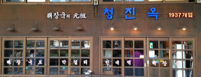 청진옥 is one of 🇰🇷👆🏿.